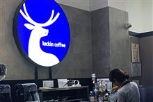 Troubled Luckin Coffee Is Asked to Reinstate Ousted Board Member as Infighting Rages On