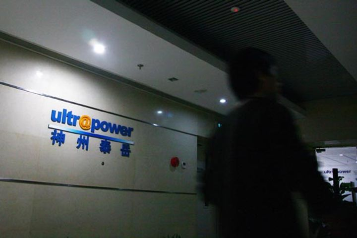 Ultrapower, Hanwei Electronics Will Set Up Joint Industrial Internet Lab
