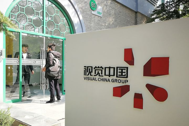 Visual China Shares Crash After It Plasters Watermark on Black Hole Image