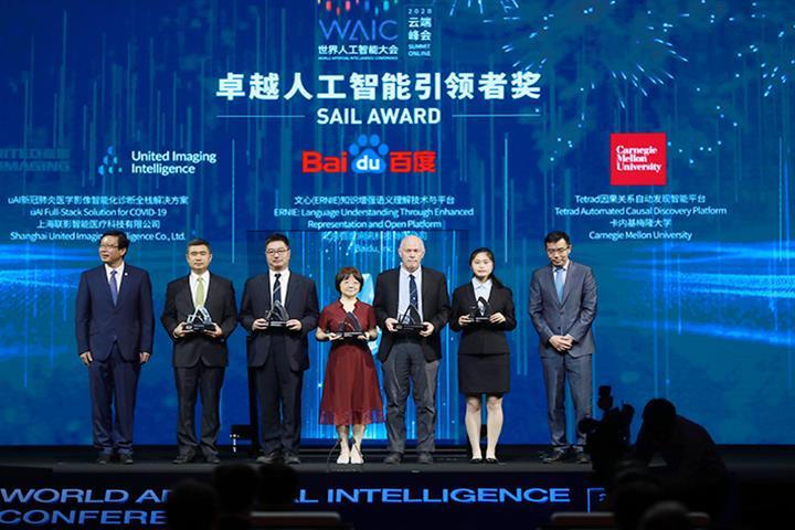 WAIC 2020 Announces SAIL Award Winners