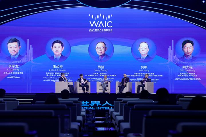 International Experts Talk About AI Trends During Scientific Frontier Plenary Session