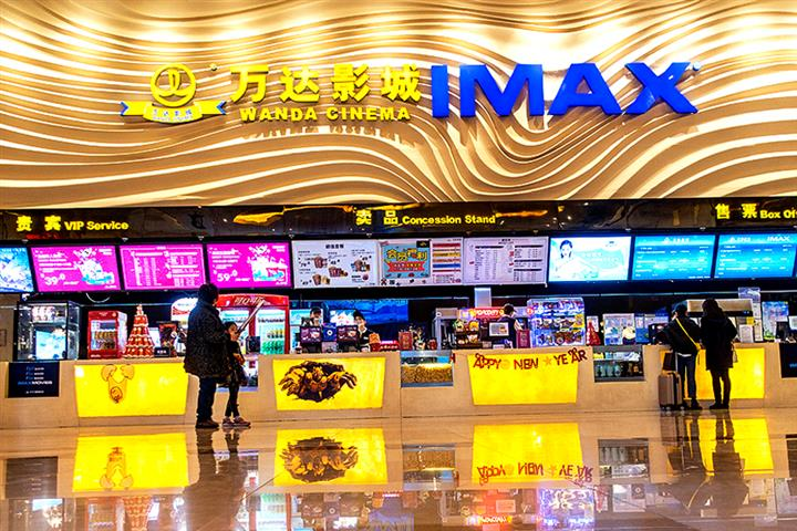 Wanda Film Eyes USD614 Million Private Placement to Build 162 New Cinemas