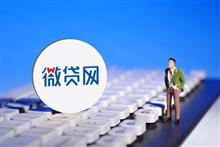 Weidai Bails on P2P as Hangzhou Looks to Shut Down Sector by Mid-Year
