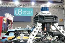 WeRide's Valuation Hits USD3.3 Billion After Chinese Self-Driving Startup Lands More Funds