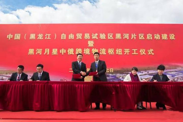 Work Starts on China-Russia Logistics Hub as Most Northerly Chinese FTZ Is Expanded