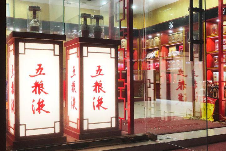 Wuliangye, IBM Team Up to Advance Liquor Maker's Digitalization
