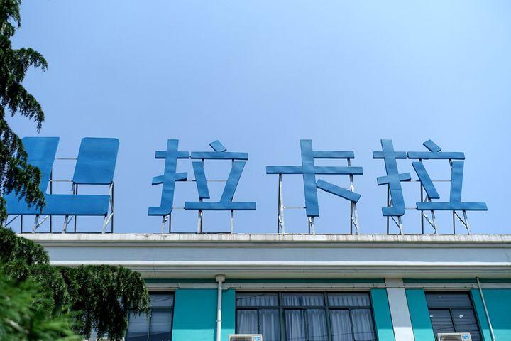 Xiaomi's Lei Jun Bestowed a One-Kilo Gold Brick on Lakala's Founder When It Listed