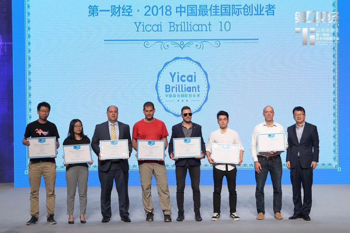 Yicai Announces 2018 Brilliant 10 Award Winners