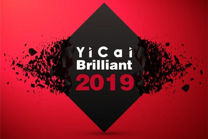 Yicai Brilliant 2019 Starts Its Quest for China's Best International Entrepreneurs