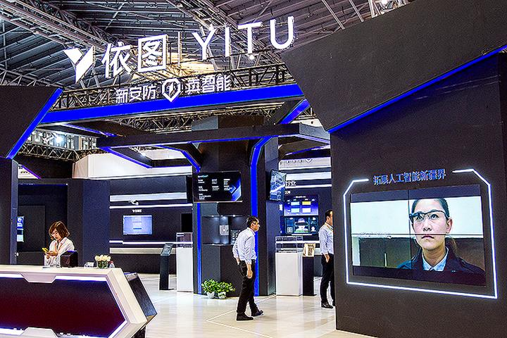 Yitu Joins Megvii, CloudWalk in Chinese Computer Vision Firms' Rare IPO Dreams