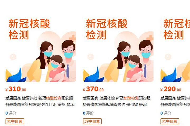 You Can Get a Covid-19 Test Online in China for as Little as USD14