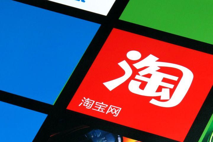 Zhejiang Province Internet Regulator Orders Five Websites Including Taobao.com to Rectify Violations